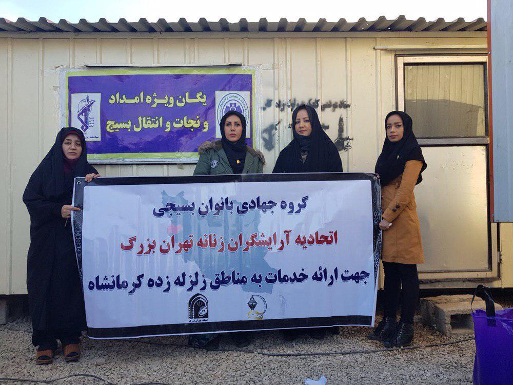گروه جهادی اتحادیه آرایشگران زنانه تهران