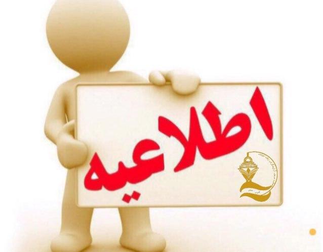 مصوب قرارگاه عملیاتی ستاد ملی مبارزه با کرونا 1400/02/11